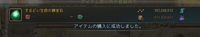 するどい生命の錬金石の最上位版を入手01