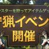 定期メンテ後情報 / 狩猟ボスのマンモルと火縄銃な狩猟イベント開催(10/25)