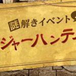 定期メンテ後情報 / トレジャーハンティングな謎解きイベント開催(10/11)