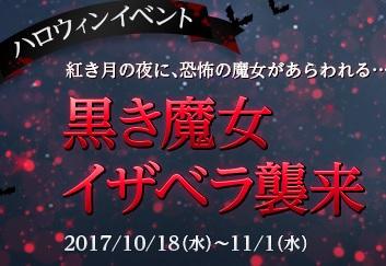 ハロウィンイベント開催01
