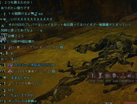最終日シャカトゥ箱の結果01