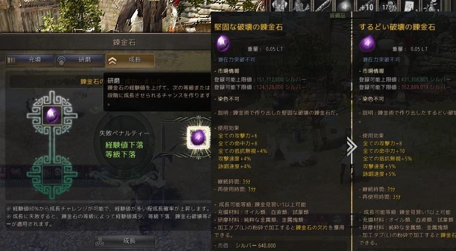 破壊の錬金石の強化アップグレードに挑戦04
