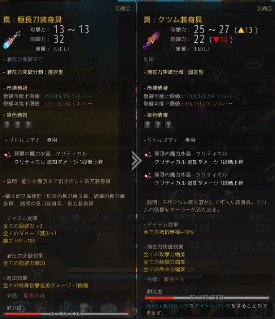 クツムIVと長刀装身具Vの強さ比較フィラク編03