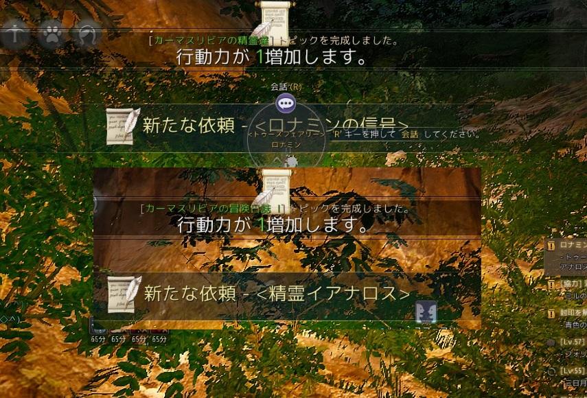 精霊イアナロスのクエスト関連02