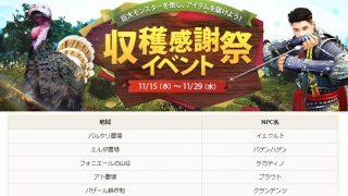 定期メンテ後情報 / 航海経験UPとターキー集めイベント(11/15)