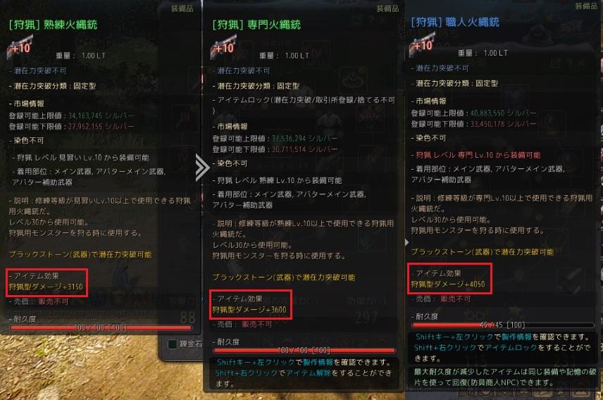 専門狩猟銃と職人狩猟銃の+10強化02