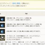 定期メンテ後情報 / 雪花イベントとパール品のあれこれなサービス(12/27)