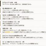 定期メンテ後情報 / ミスティック実装で育成イベント開始(12/13)