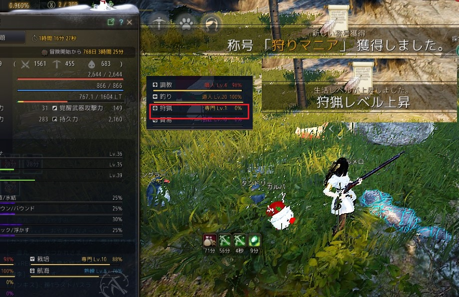 狩猟レベルを上げる効率的な方法03