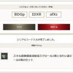第16回さばくてれび配布のシリアルコード(01/29)