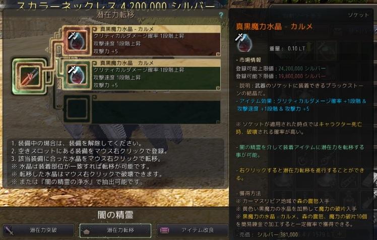 真黒カルメ水晶を購入成功01