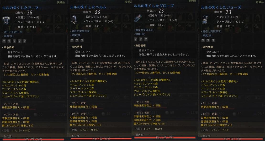 ルルの失くした防具シリーズの性能と見た目01