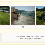 定期メンテ後情報 / 黄金子犬イベントとナパルトキャンプ(01/17)