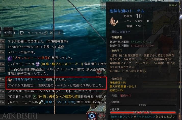 海のトーテム育成方針転換04