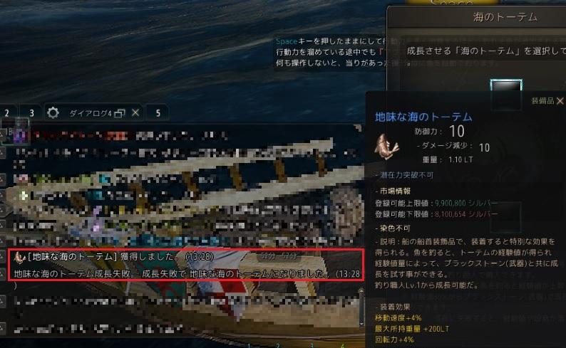 3個目の堅い海のトーテムが出来たので煌くに挑戦02