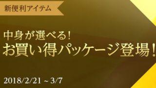 定期メンテ後情報 / いつものDROPUPイベントにレイラの花びら追加(02/21)