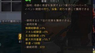 定期メンテ後情報 / 幸せのクローバーイベントと個人決戦の導入(03/14)