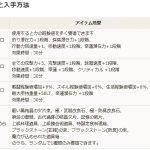 定期メンテ後情報 / 全世界対抗ロバレースと幸せのクローバーイベント(07/03)