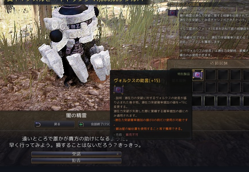 戦闘昇級ラッコ03