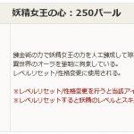 定期メンテ後情報 / エイプリルフールイベントと妖精女王の心が実装(03/28)