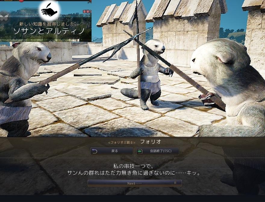 戦闘昇級ラッコ02