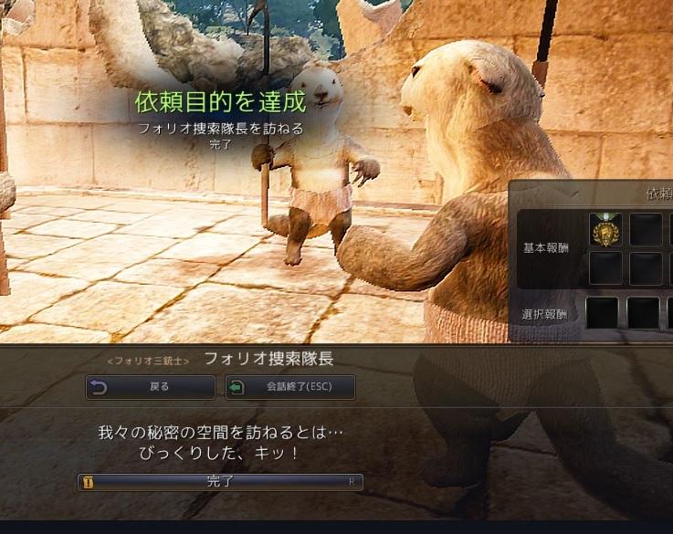 戦闘昇級ラッコ01
