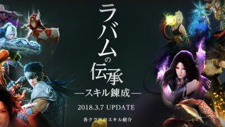 定期メンテ後情報 / 練成スキルなラバムの伝承が実装(02/21)