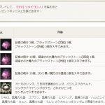 定期メンテ後情報 / 初桜の箱と桜カーニバルイベントで(03/22)