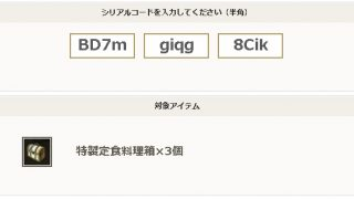 第18回さばくてれびのシリアルコードと孤島の武闘会season4のアンケート(03/31)
