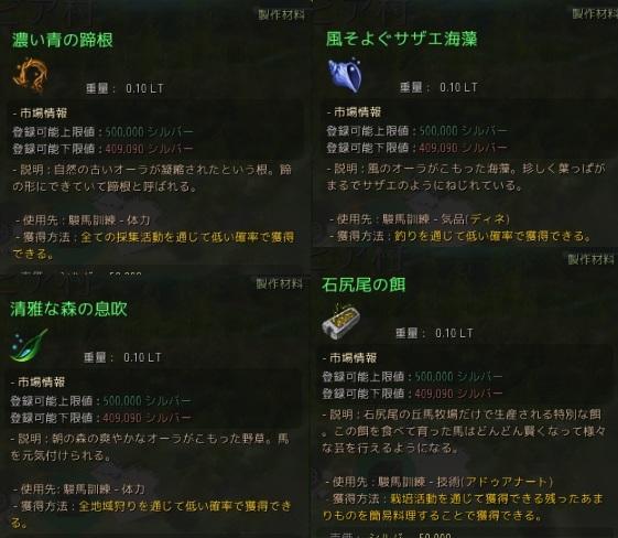 幻想馬の材料01