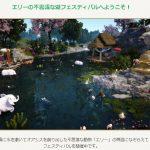 定期メンテ後情報 / エリーの不思議な湖イベントの開催(04/04)