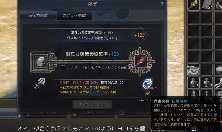 カプラス突破とかの詳細01