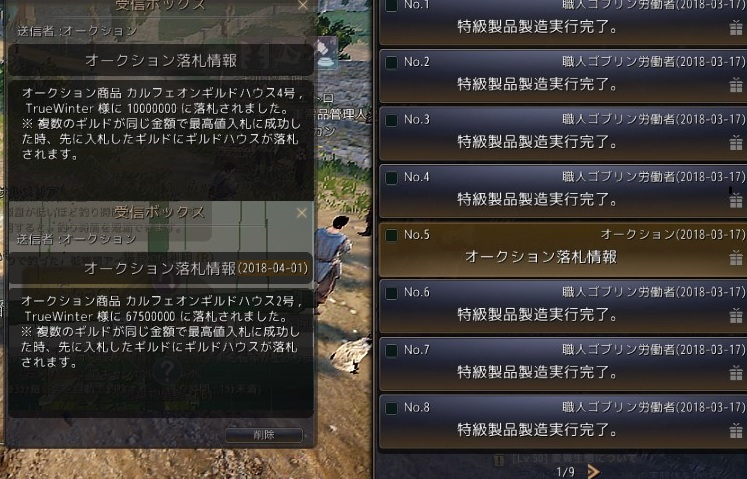 カルフェオン4号取得01