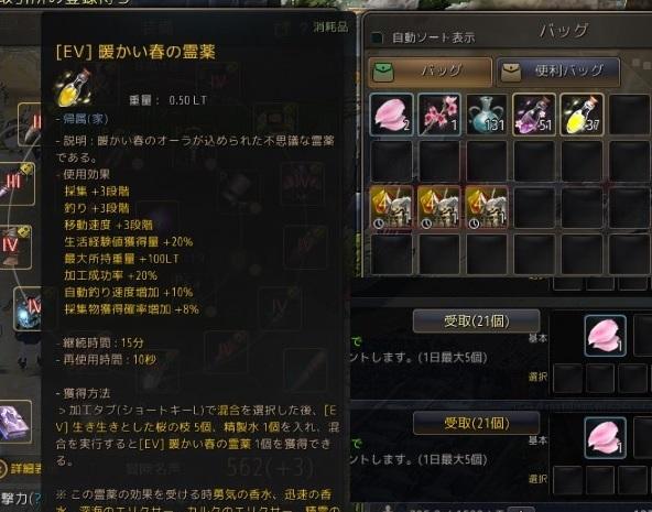 桜の霊薬イベント01