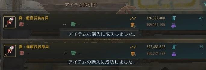 寝袋Vへの果て無き挑戦01