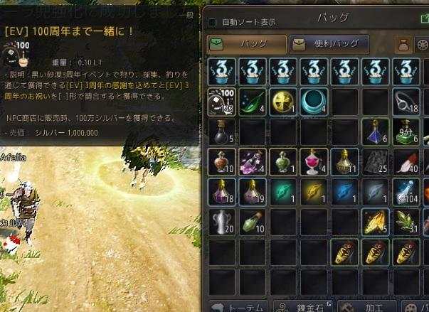 桜の霊薬イベント02