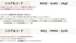 二日連続な臨時メンテナンスのお詫びシリアルコード(05/18)