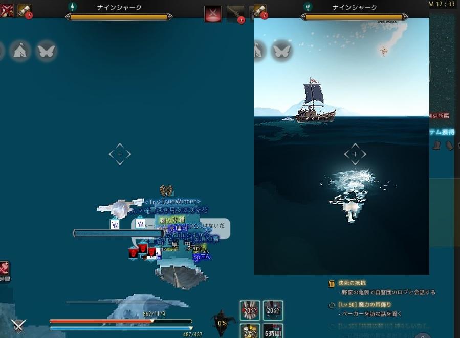 TWPのナインシャーク討伐船に乗ってきた03