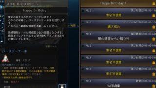 定期メンテ後情報 / ケーキ配布とクッキーイベント(06/13)