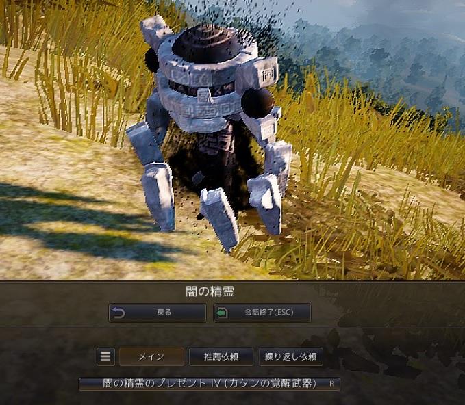 カタンの覚醒武器の使い道01