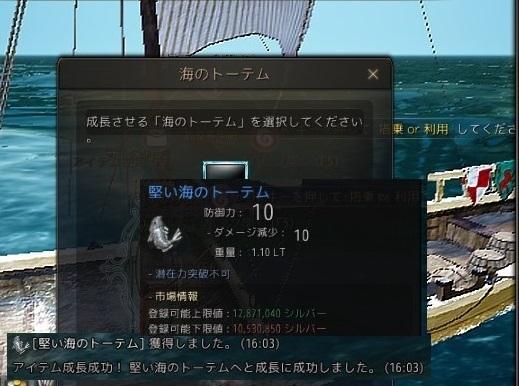 海のトーテムのその後01