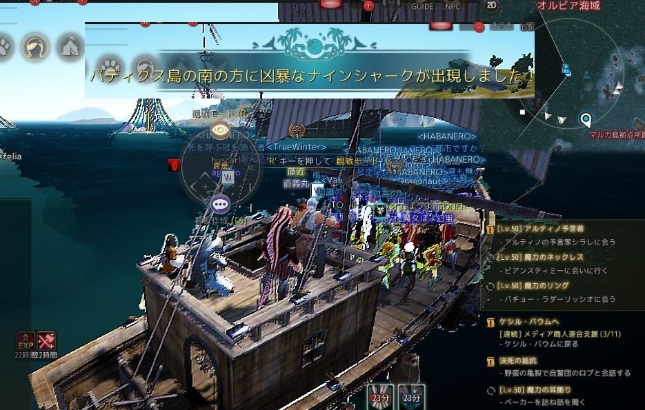TWPのナインシャーク討伐船に乗ってきた01