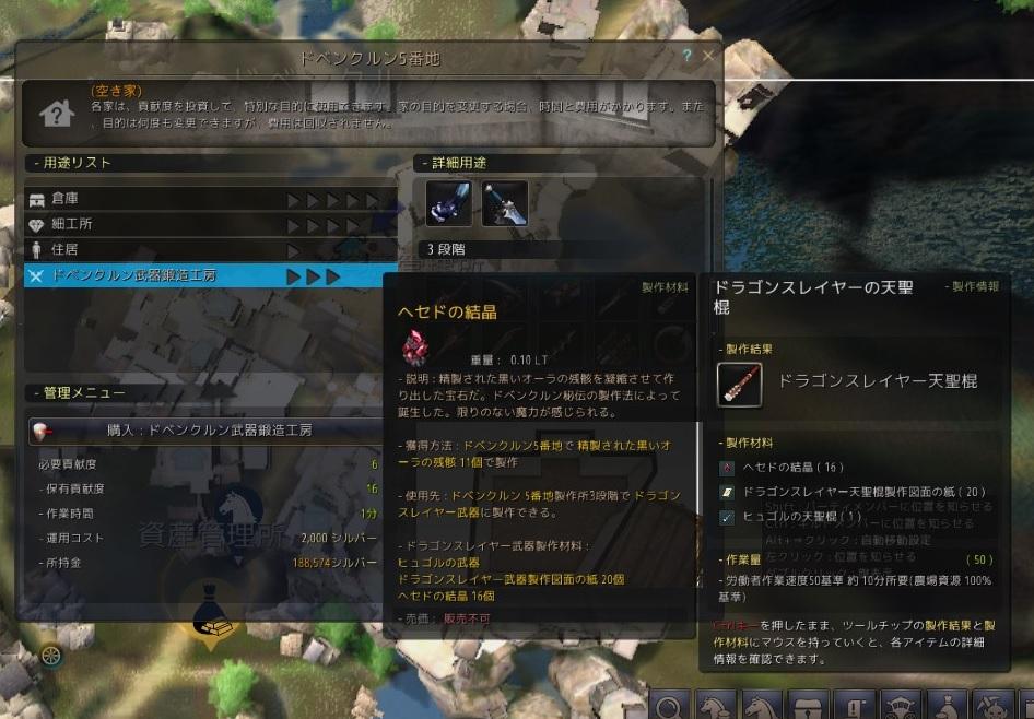 ドラゴンスレイヤー武器の作り方02