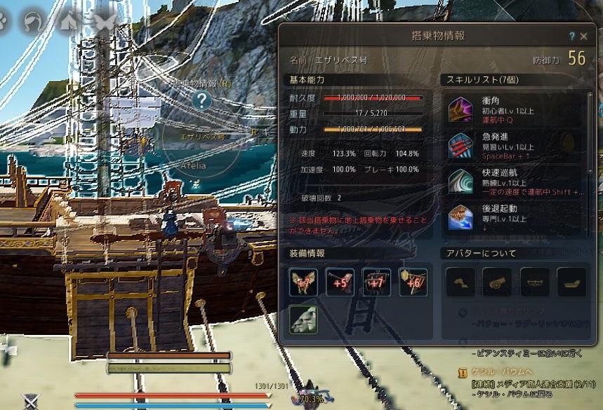 帆船の黒装備を+7で揃えるべく強化頑張ってみた04