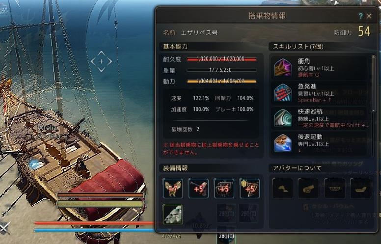 速度の上がった黒装備帆船と護衛船で競争03