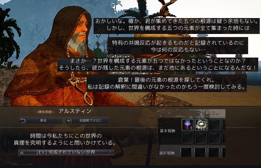 魂の根源クエストのクリア方法01