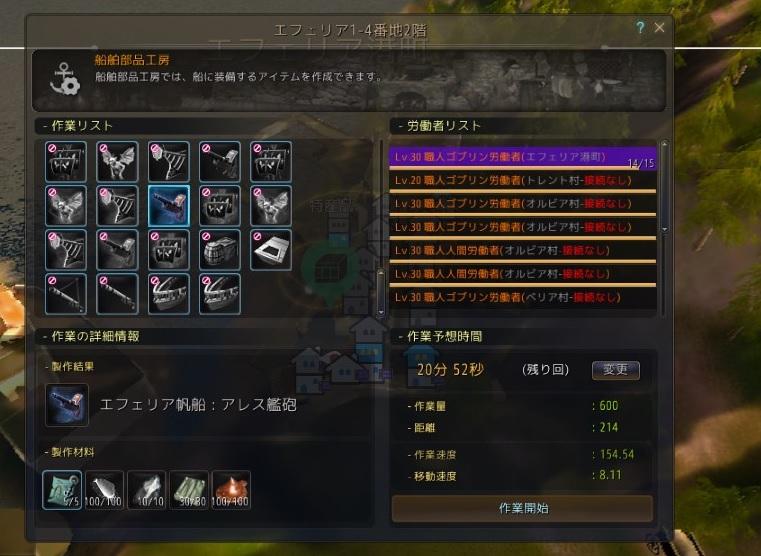 アレス艦砲の製作に着手02