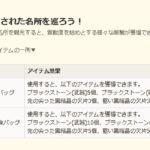 定期メンテ後情報 / ルルピーの名所巡りと休日のシャカトゥの箱配布(08/29)