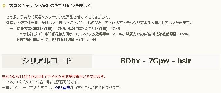 目次 / 黒い砂漠LS育成日記No.06【Part1701~Part2000】