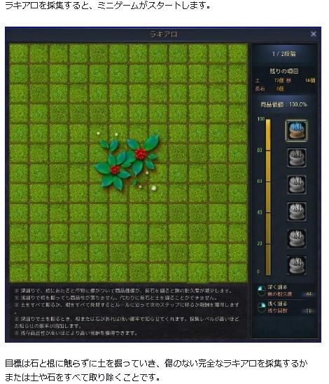 ラキアロ採取と魔力のマノス鍬01